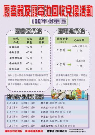 04.108年臺南市將軍區公所容器減量兌換活動廣告