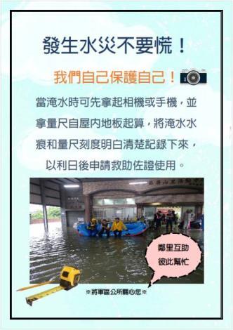 淹水自我備證宣導單