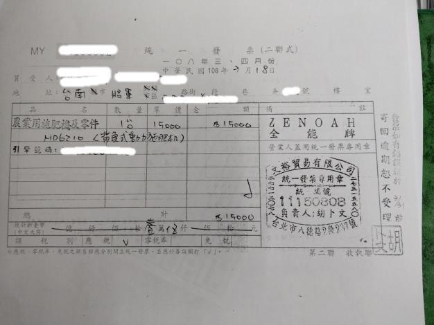 購置農機之統一發票