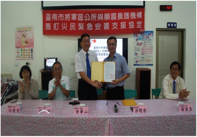 與順園養護機構簽訂災民緊急安置支援協定1