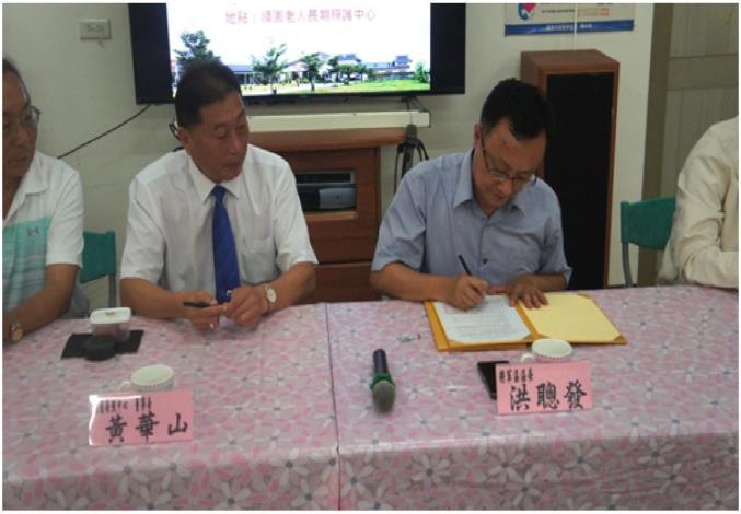與順園養護機構簽訂災民緊急安置支援協定
