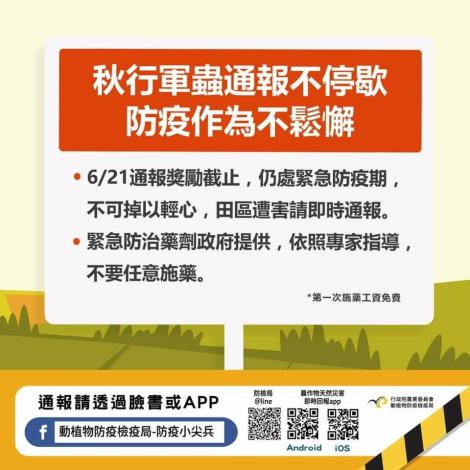 農委會相關宣導廣告_190624_0010