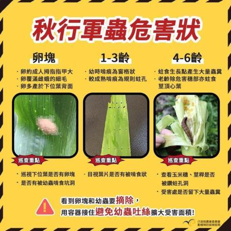 農委會相關宣導廣告_190624_0013