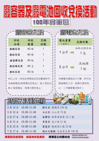 108年臺南市將軍區公所容器減量兌換活動廣告