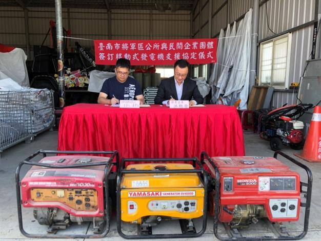簽訂移動式發電機支援協定儀式
