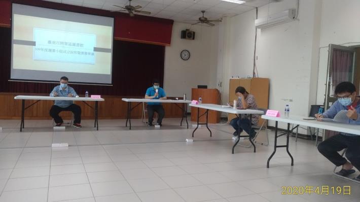 會議報告及討論(1)