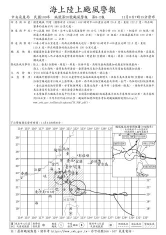 海上陸上颱風警報單