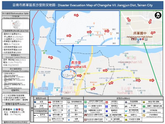 長沙里防災地圖
