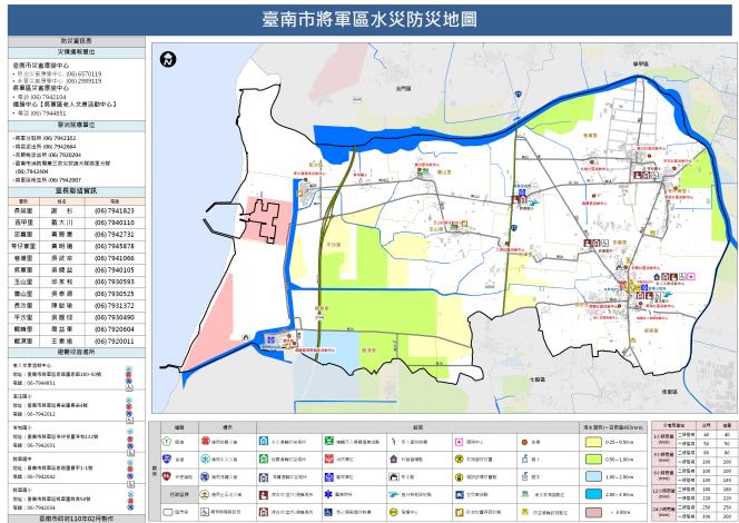將軍區防災地圖