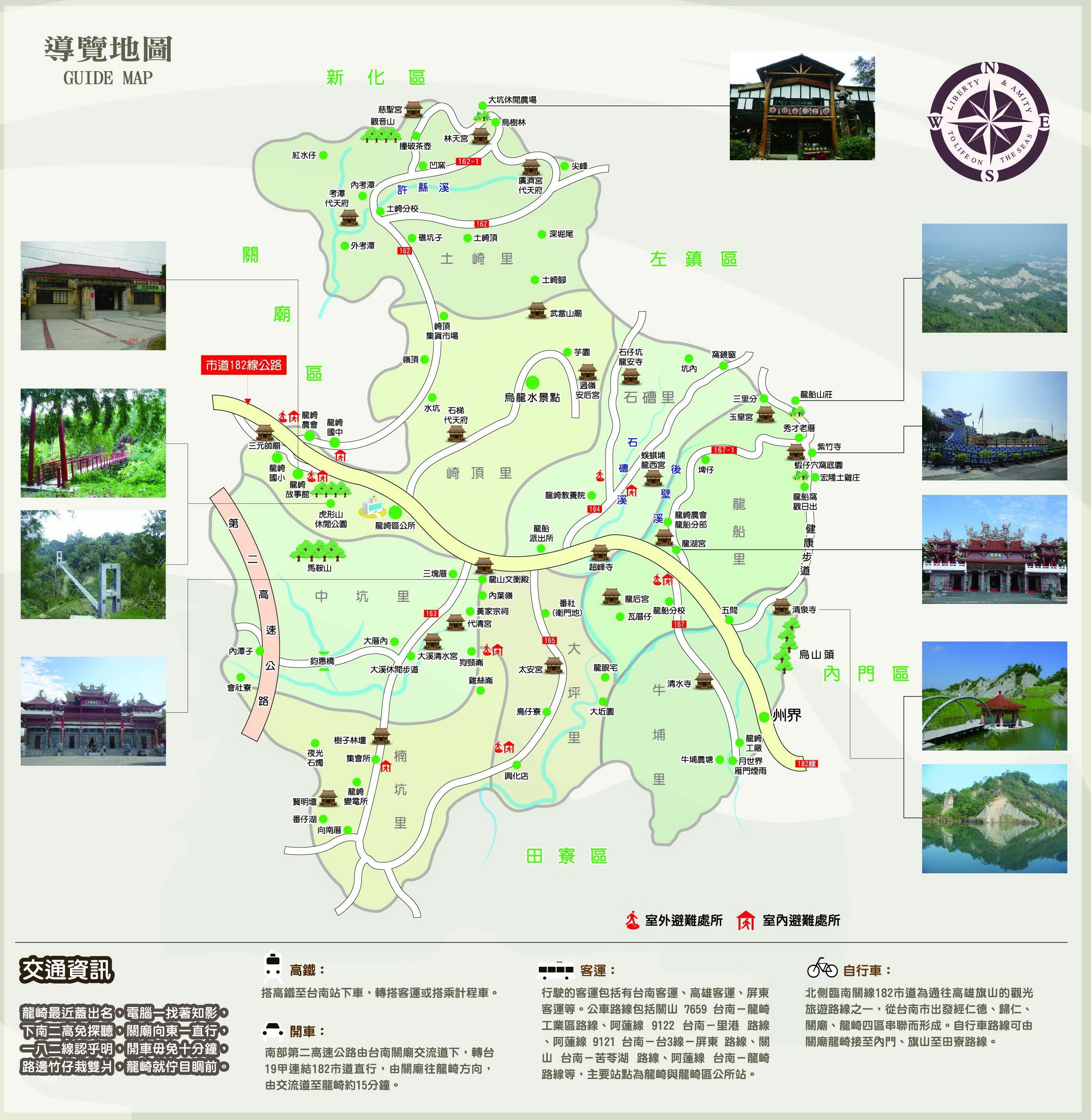 龍崎觀光導覽地圖