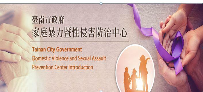 臺南市政府家庭暴力暨性侵害防治中心