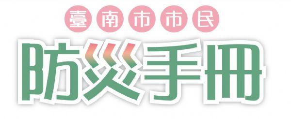 台南市市民防災手冊