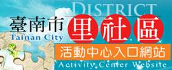 臺南市里社區活動中心入口網站