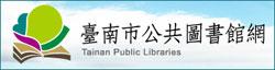 龍崎區圖書館
