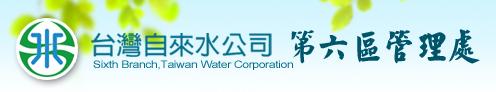 台灣自來水公司第六區管理處