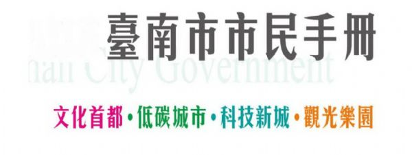 臺南市市民手冊
