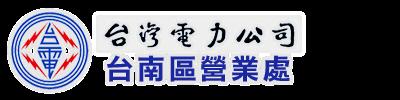台灣電力公司台南區營業處