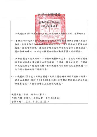 南化區公所109年度內部控制聲明書