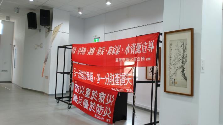 南化區109年度民防團常年訓練暨防災宣導-標語宣導
