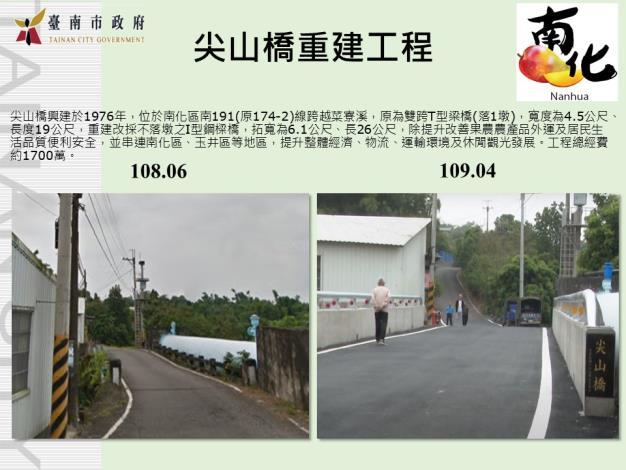 尖山橋重建工程