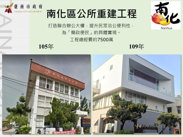南化區公所重建工程