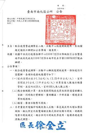 南化區各里活動中心開放使用-公告