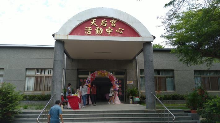 南化天后宮活動中心