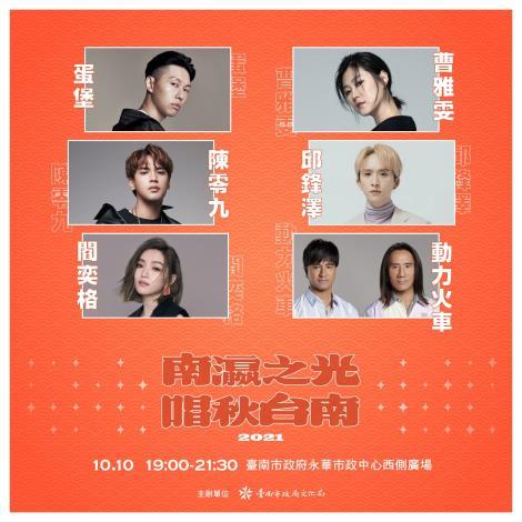 2021-國慶演唱會-EDMv2-02