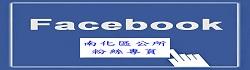 南化區公所臉書粉絲專頁