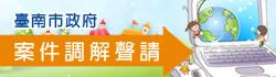 臺南市政府調解案件申請