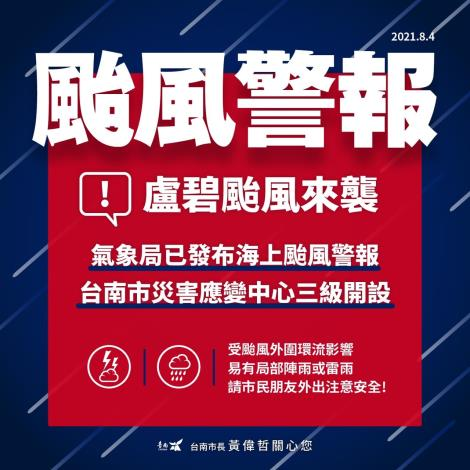 颱風盧碧發布海上警報