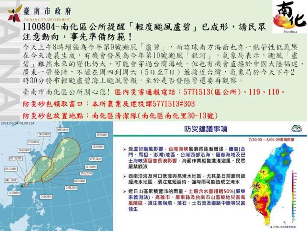 1100804-南化區公所提醒「輕度颱風盧碧」已成形,請民眾注意動向,事先準備防範!