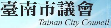 臺南市議會(另開新視窗)