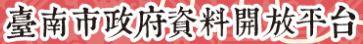 臺南市政府資料開放平台(另開新視窗)