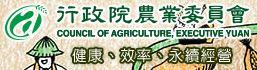 行政院農業委員會(另開新視窗)