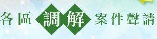 臺南市各區調解案件聲請(另開新視窗)