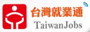 台灣就業通(另開新視窗)