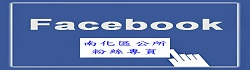 南化區公所臉書粉絲頁