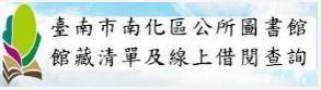 台南市公共圖書館館藏查詢系統(另開新視窗)