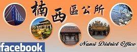 臺南市楠西區公所 Facebook