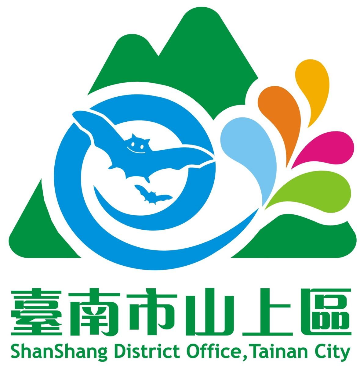 山上區公所logo