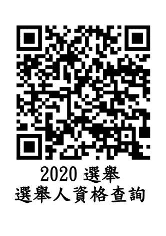 2020選舉-選舉人資格查詢