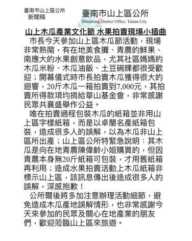 20200829山上產業文化節澄清新聞稿