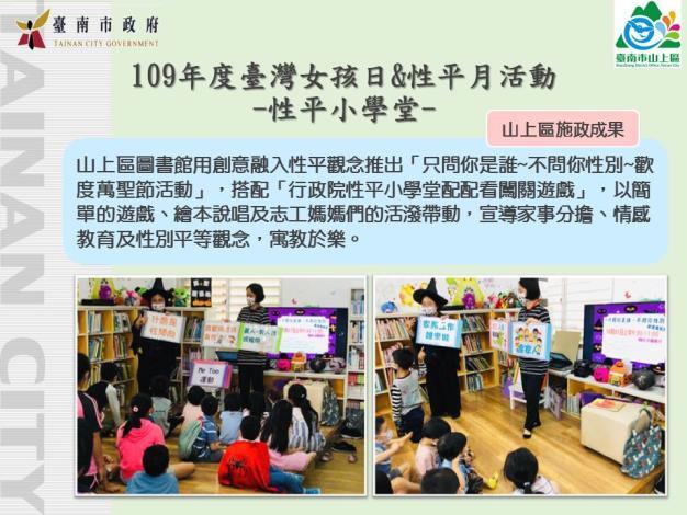 山上區文宣檔 - 性別平等(性平小學堂)