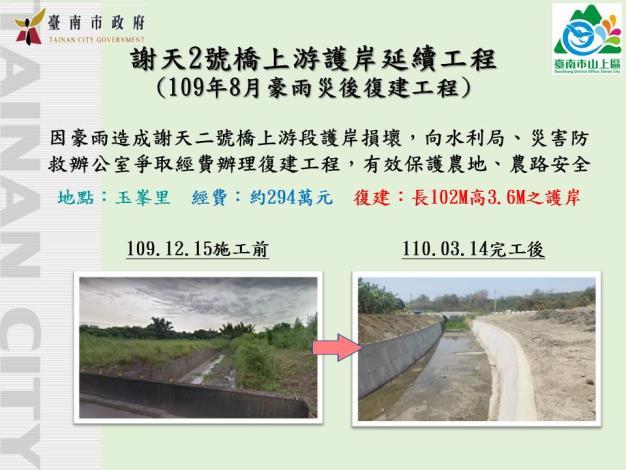 山上區-謝天2號橋上游護岸延續工程(109年8月豪雨災後復建工程)