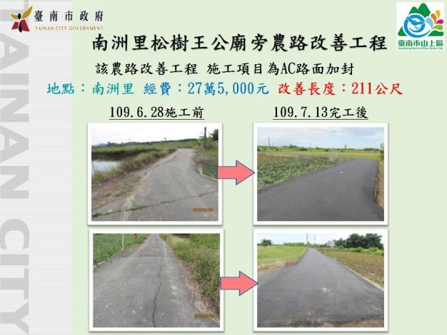 山上區-地方建設-軍王廟旁道路改善