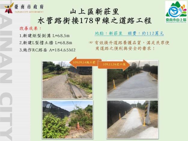 山上區新莊里水管路銜接178甲線之道路工程