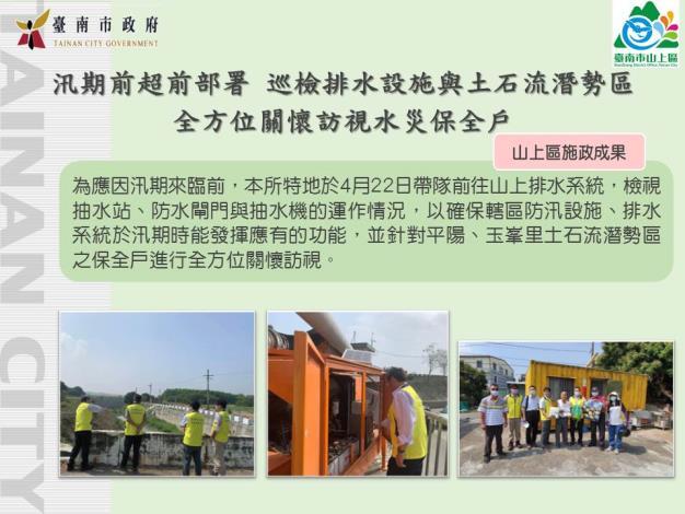山上區文宣檔-防汛超前部署,加強防救災整備