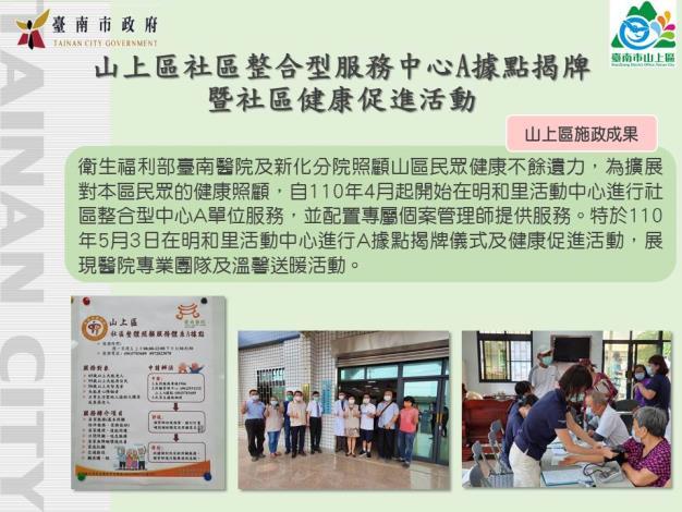 山上區文宣檔-山上區社區整合型服務中心A據點揭牌暨社區健康促進活動