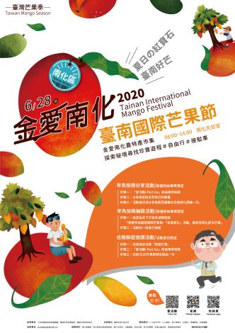 2020臺灣芒果季-臺南國際芒果節-金愛南化